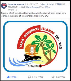 Oc242_tinabo_island_2