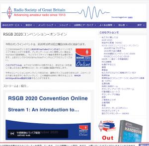 Rsgb-convention-2020