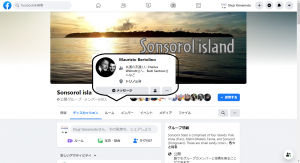 Sonsorol-island_20200920204901